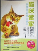 【書寶二手書T4/寵物_KKE】貓咪當家_高崎計哉