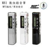 【VITAS 】M81長效錄音筆16GB~持續錄音30小時 BSMI認證 MP3隨身聽 蒐證 密錄器 密錄筆