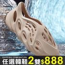 任選2雙888洞洞鞋椰子運動涼拖鞋沙灘鞋...