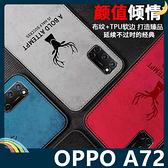 OPPO A72 麋鹿布紋保護套 軟殼 浮雕壓紋 牛仔絨布 蝙蝠俠 可掛繩 全包款 手機套 手機殼 歐珀