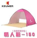沙灘帳篷 戶外自動速開折疊防水2-3人釣魚塗銀防曬帳篷