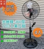 【4入】金展輝 12吋 涼風扇 360轉 電扇 電風扇 工業立扇 台灣製 工業扇 AB-1211X4