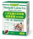 三多 金盞花萃取物 葉黃素 複方軟膠囊 100粒/瓶 最新效期