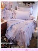 法式典藏.浪漫婚紗系列『紫筠』淡紫色*╮☆(絕對首選) 六件式專櫃高級床罩組5*6.2尺