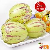 【果之家】澎湖特級楊梅果(人參果)3台斤1箱(約9-12顆)