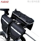 騎行包自行車包山地車包車前包大馬鞍包上管包騎行裝備防水罩 韓小姐的衣櫥