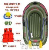橡皮船充氣船下網漁船釣魚船單人雙人三人123人皮劃艇塑料船加厚igo  麥琪精品屋