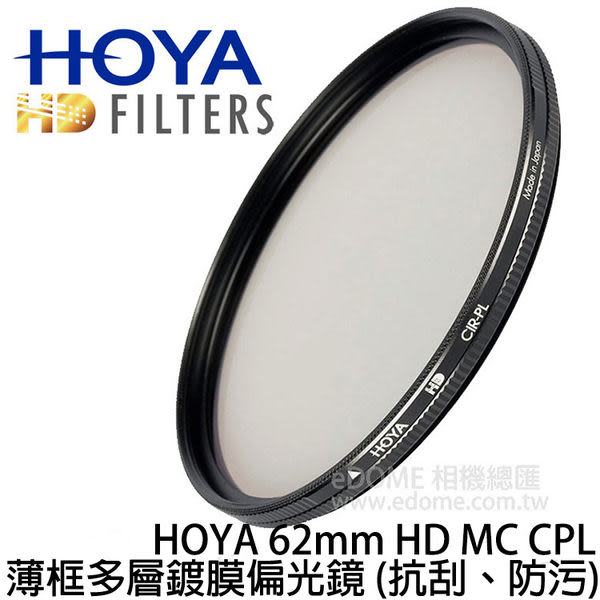 HOYA 62mm HD MC CPL 薄框多層鍍膜偏光鏡 (6期0利率 免運 立福貿易公司貨) 抗刮 防水 防油