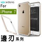 X-doria Defense Edge 邊刃系列 土豪金 4.7吋 iPhone 7/i7 超薄無扣雙料金屬邊框 快拆 手機框 保護殼 手機套