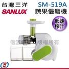 【信源】【SANLUX台灣三洋蔬果慢磨機】SM-519A