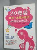 【書寶二手書T9/心理_GJO】20幾歲女孩一定要知道的40條成功想法_安妮絲‧安