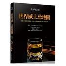 《世界威士忌地圖:深度介紹全球超過200家蒸餾廠與750款威士忌》(全新增訂版)