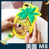 美圖 M8 旺來鳳梨保護套 軟殼 紓壓捏捏樂 液體流沙 全包款 矽膠套 手機套 手機殼 MEITU