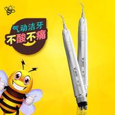 沖牙機-小蜜蜂牙科氣動潔牙機口腔洗牙機器去牙結石牙漬牙垢煙漬超聲波 完美情人館