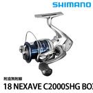漁拓釣具 SHIMANO 18 NEXAVE C2000SHG BOX 附盒無附線 [紡車捲線器]