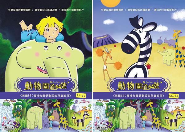 (英國動畫) 動物園道64號 [第三季:BOX3+4] 全26集 DVD ( 64 Zoo Lane ) 公播版