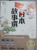 【書寶二手書T1/語言學習_QKY】連日本人都沒看過的 超有梗日本故事選_戶田一康