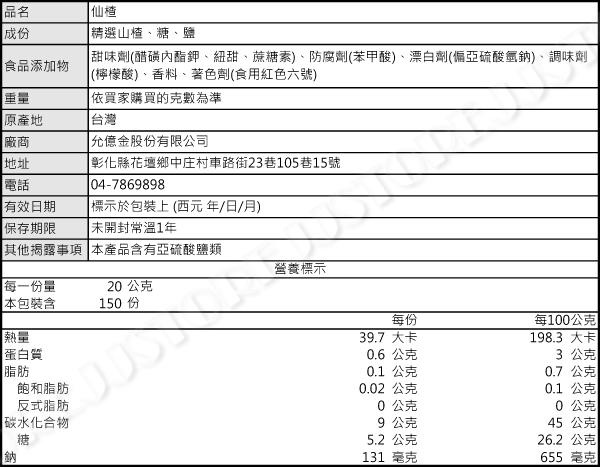 【吉嘉食品】油切果/山楂/仙楂(蜜餞) 500公克 [#500]{MR62}