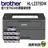 【搭原廠碳粉匣TN-2480 10支】Brother HL-L2375DW 無線黑白雷射自動雙面印表機 登錄送好禮