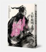 (二手書)切腹的日本史:剖開靈魂與情感的寄託所在  200位追求武士最高榮譽的殉..