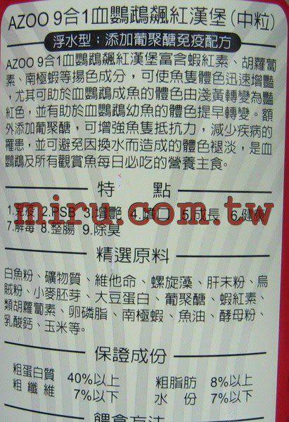 【西高地水族坊】AZOO 血鸚鵡飆紅飼料330ml