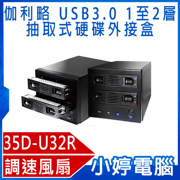 【免運+3期零利率】全新 伽利略 35D-U32R USB3.0 1至2層抽取式硬碟外接盒
