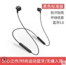 藍芽耳機無線運動雙耳入耳頸掛脖式頭戴式重低音耳麥適用-風尚3C