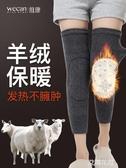護膝保暖自發熱羊絨毛防寒男女士長款膝蓋護漆套『艾麗花園』