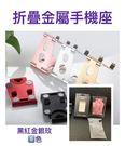 摺疊金屬桌上型手機支架 手機座 手機架 顏色:黑/紅/金/銀/玫瑰金 請於訂單備註顏色
