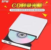 DVD光碟機 外置光驅CD刻錄機DVD筆記本臺式機一體機電腦通用移動USB外接光驅 智慧e家