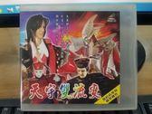 挖寶二手片-U01-042-正版VCD-布袋戲【天宇雙流變 第1-40集 40碟】-