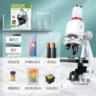 顯微鏡 兒童光學顯微鏡1200倍科學小學生生物玩具實驗套裝器材幼稚園