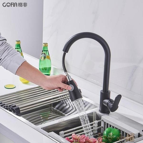 抽拉式冷熱水龍頭廚房洗菜盆全銅伸縮可旋轉洗衣台洗碗池水槽 YYJ【年終盛惠】