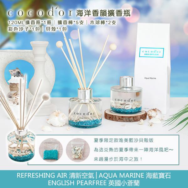 韓國Cocodor海洋香韻擴香瓶120ml