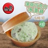老爸ㄟ廚房.爆餡脆皮車輪餅 薄荷巧克力冰淇淋(5顆/組,共六組)...愛食網