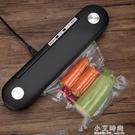 真空食品保鮮包裝機零食封口機小型家用壓縮塑封機商用 小艾時尚NMS