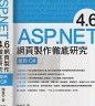 二手書R2YB 2018年3月初版四刷《ASP.NET 4.6 網頁製作徹底研究