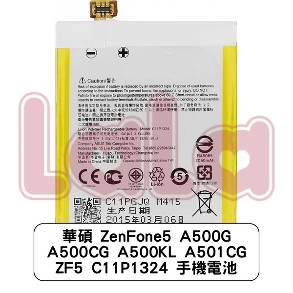 華碩 ZenFone5 A500G A500CG A500KL A501CG ZF5 C11P1324 手機電池