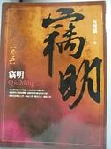 【書寶二手書T2/一般小說_C1I】竊明-卷五_灰熊貓
