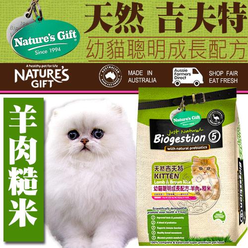 【培菓幸福寵物專營店】澳洲Gift天然吉夫特《幼貓聰明成長貓糧飼料》羊肉糙米3kg