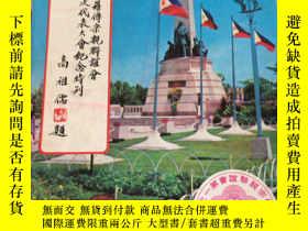 二手書博民逛書店世界賴羅傅宗親聯誼會第一次代表大會紀念特刊——1982年菲律賓馬