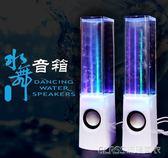 創意迷你噴泉噴水水舞音響筆記本手機臺式電腦小音箱低音炮七彩燈  琉璃美衣