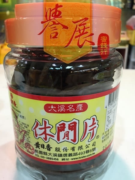 【譽展蜜餞】黃日香休閒片 450g/160元