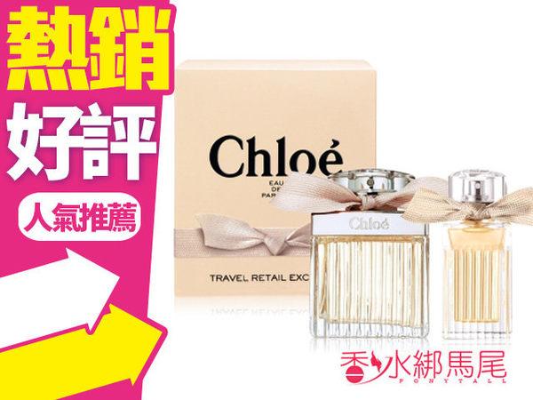 CHLOE 2016 經典 同名 女性淡香精 超值限量禮盒組 淡香精 (75ml+20ml)◐香水綁馬尾◐