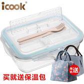 玻璃飯盒便當盒男學生韓國分格玻璃保鮮盒密封碗帶蓋微波爐飯盒女 任選一件享八折