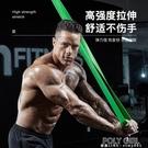 彈力帶健身男引體向上單杠輔助女力量訓練拉力繩阻力帶家用訓練器 夏季新品