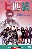 【停看聽音響唱片】【DVD】-七匹狼