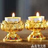金屬佛教蓮花酥油燈座佛前供燈長明蠟燭台家用擺件祭祀 造物空間