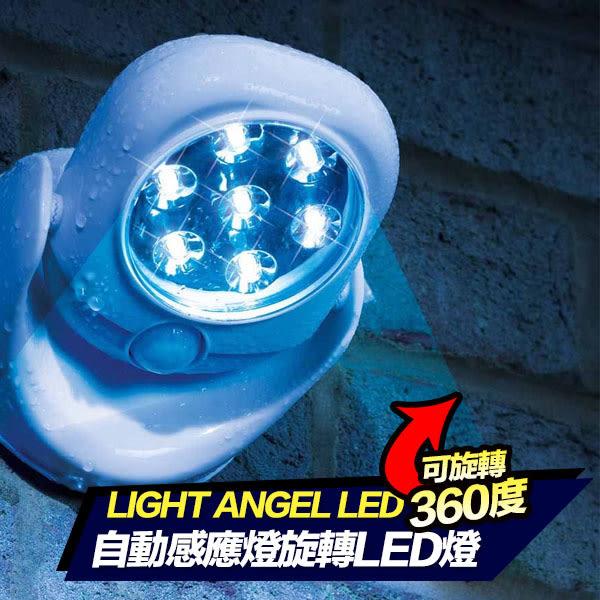 【現貨】Light angel感應燈TV360度自動感應燈旋轉LED燈 【H00618】