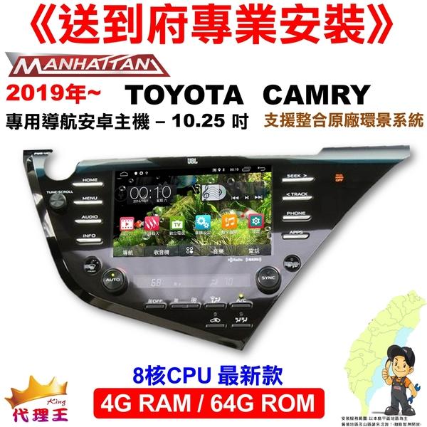 【免費到府安裝】支援整合原廠環景系統 安卓主機 TOYOTA CAMRY 專用導航-10.25 吋 8核CPU
